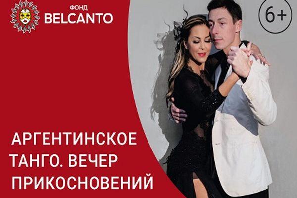 Аргентинское танго. Вечер прикосновений