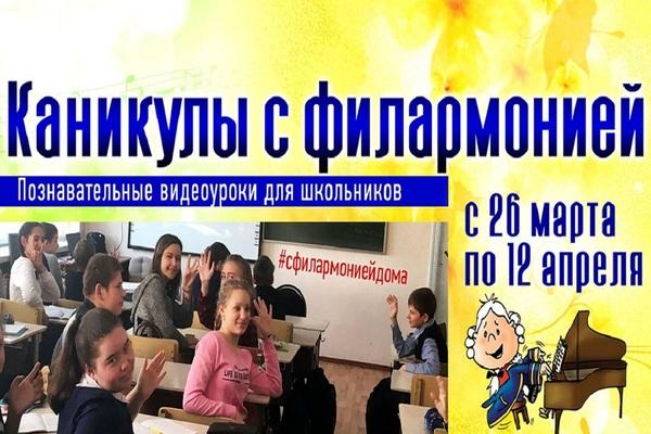 Свердловская филармония: онлайн курс для школьников