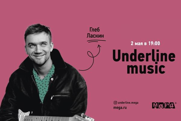 Underline Music
