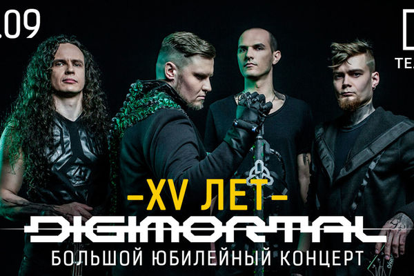 Digimortal – XV лет!