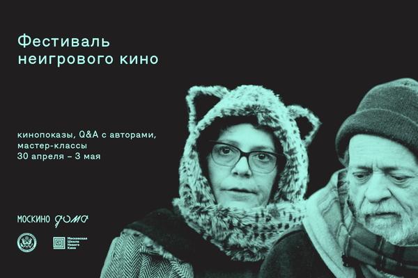 Онлайн-фестиваль неигрового кино