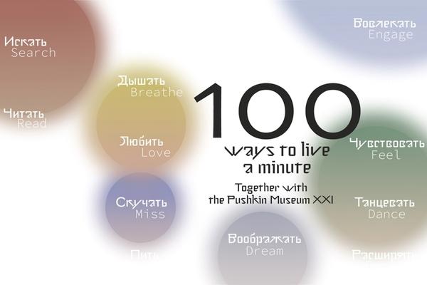 100 способов прожить минуту