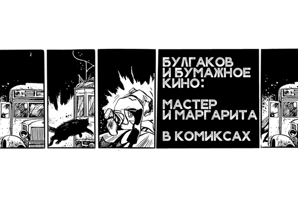 """Булгаков и """"бумажное кино"""": """"Мастер и Маргарита"""" в комиксах"""