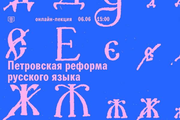 Петровская реформа русского языка