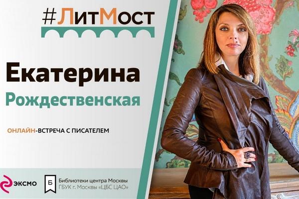 "Екатерина Рождественская. Презентация книги ""Балкон на Кутузовском"""