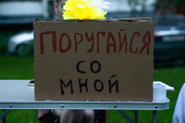 Public talk Катрин Ненашевой об акционизме в пандемию