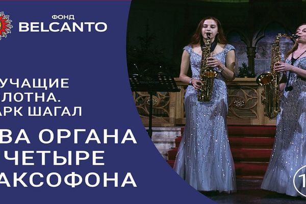 Звучащие полотна: Марк Шагал. Два органа и четыре саксофона