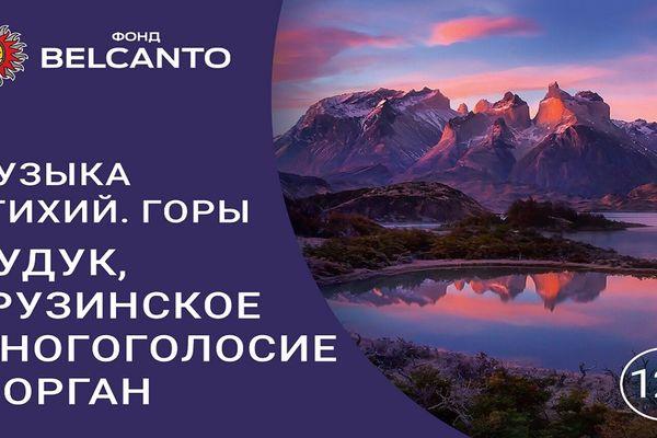 Музыка стихий. Горы. Дудук, грузинское многоголосие и орган