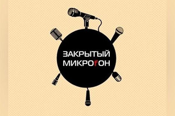 Stand Up шоу Закрытый Микроfон: сольный концерт Виктора Комарова