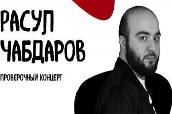 Расул Чабдаров. Проверочный концерт