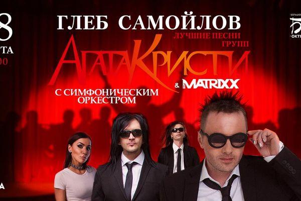 Глеб Самойлов и группа «The MATRIXX»