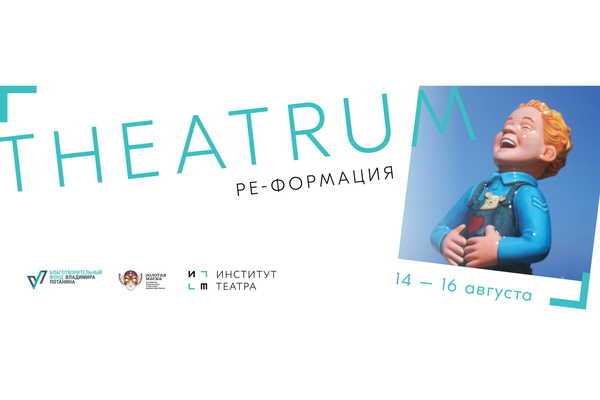 THEATRUM: Ре-Формация