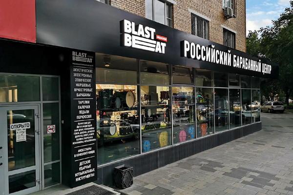 Российский барабанный центр Blastbeat