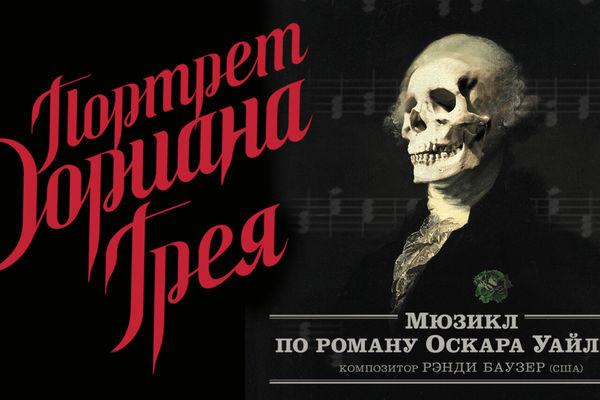 Портрет Дориана Грея. Театр Стаса Намина