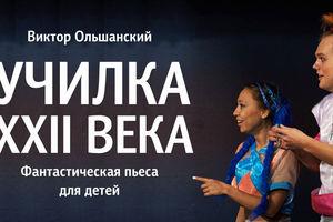 Училка XXII века. Театр Стаса Намина