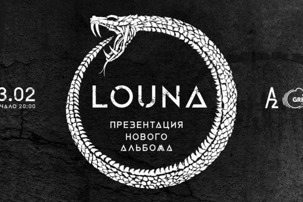 Louna. Презентация нового альбома
