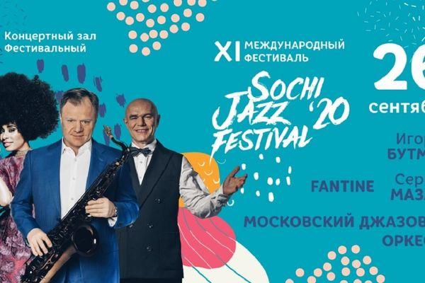 Sochi Jazz Festival. И.Бутман. Fantine. С.Мазаев