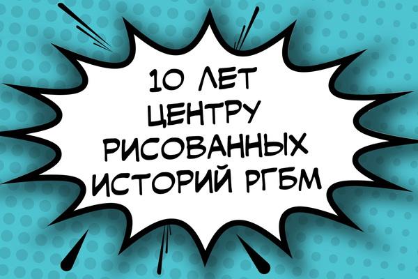 Юбилей Центра рисованных историй РГБМ