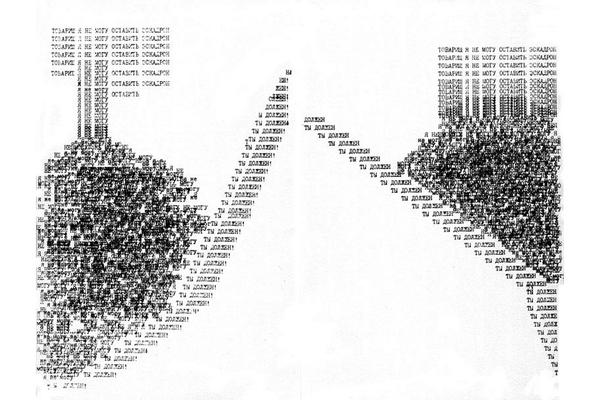 Произведение искусства как художественный объект. Визуальная поэзия Дмитрия Александровича Пригова