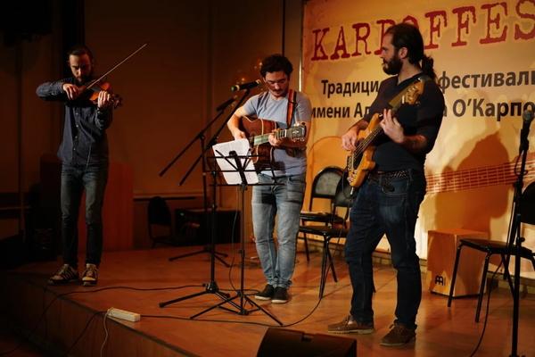 Карпоффест