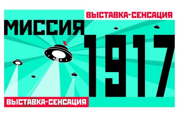 Миссия 1917