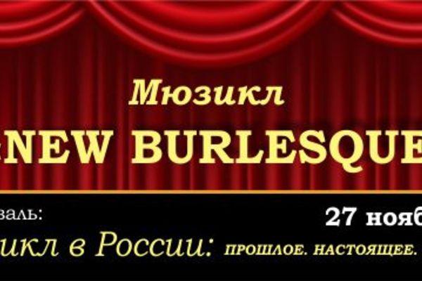 Мюзикл в России: прошлое, настоящее и будущее