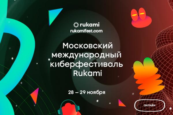 Московский международный киберфестиваль Rukami