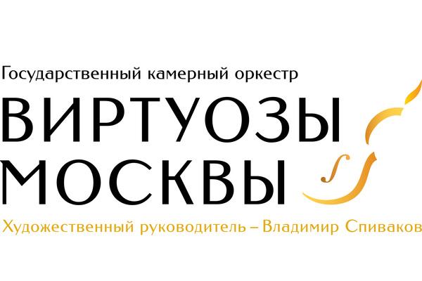 """""""Виртуозы Москвы"""". Новогодний концерт"""