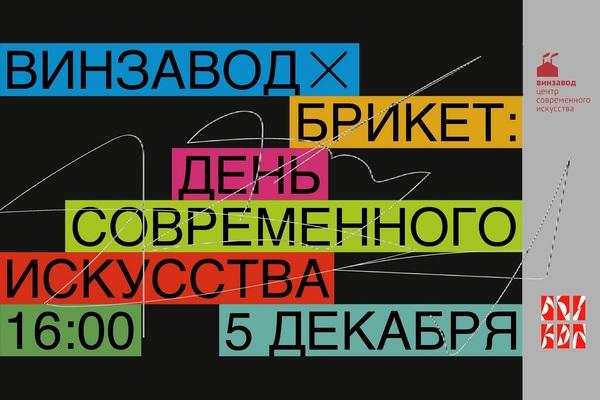 """""""Винзавод"""" х """"Брикет"""": день современного искусства"""