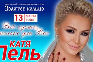 Катя Лель с программой «Все лучшее и только для Вас»
