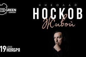 Николай Носков. Живой