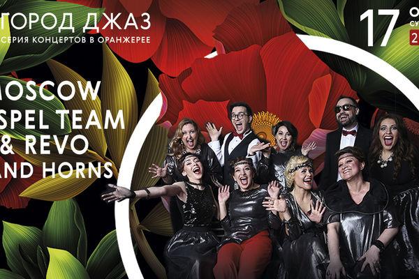 Город Джаз. Moscow Gospel Team & Revo. Band Horns