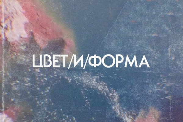 Цвет и форма: Mental Map / Occeans / Blue Velvet / Teletape