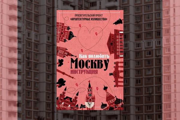 Москва: инструкция к любви
