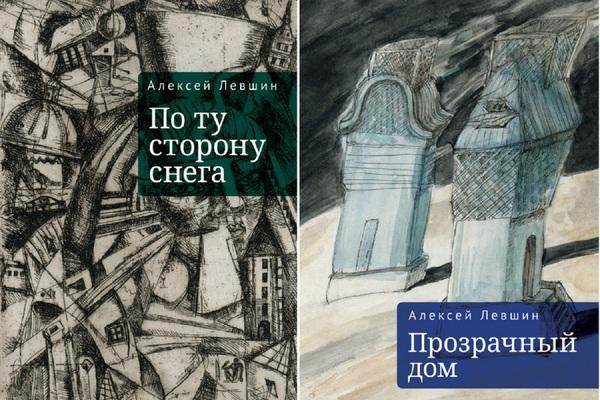 Презентация книг Алексея Левшина