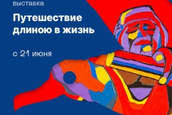 Федор Конюхов. Путешествие длиною в жизнь