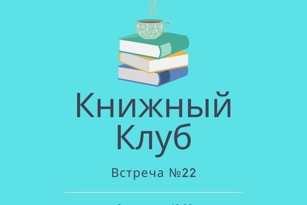 Книжный клуб «Отклик»
