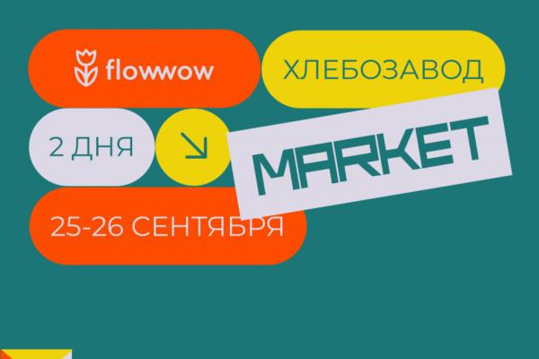 Flowwow Market
