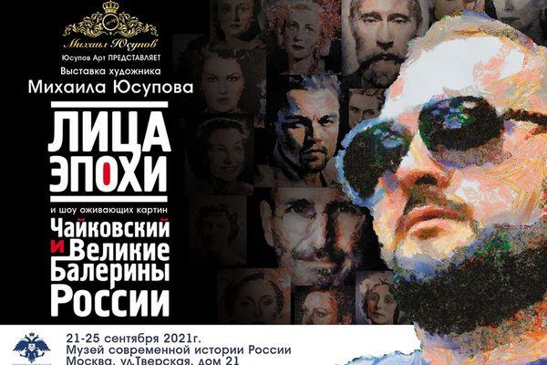 Лица эпохи. Шоу оживших картин «Чайковский и Великие Балерины России»