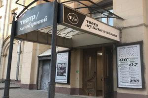 Театр музыки и поэзии под руководством Е. Камбуровой