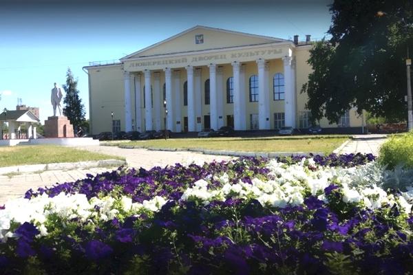 Люберецкий районный дворец культуры