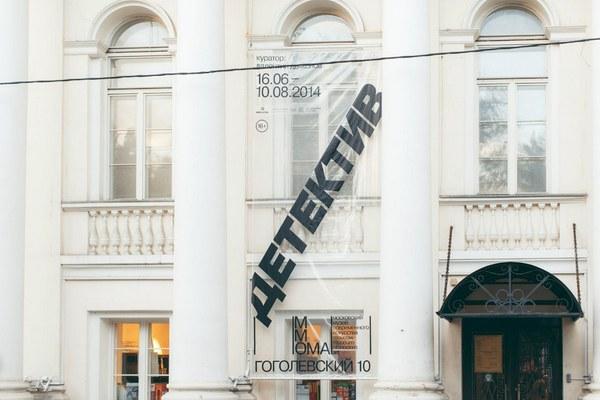 Московский музей современного искусства на Гоголевском (ММОМА)