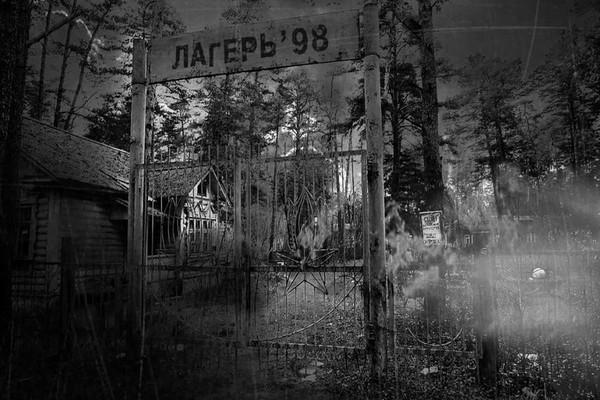 Лагерь'98