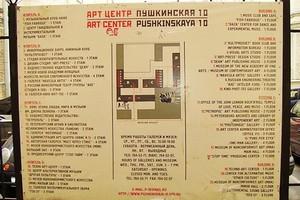 "Арт-центр ""Пушкинская-10"""