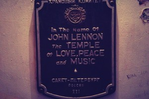 Улица Джона Леннона