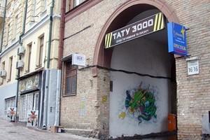 Граффити Тату 3000