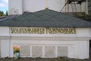 Троице-Сергиева