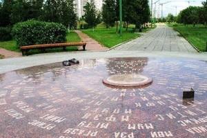 Памятник приметам