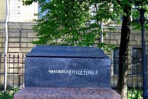 Памятник невидимке