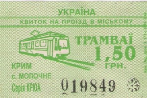 Трамвай в Молочном